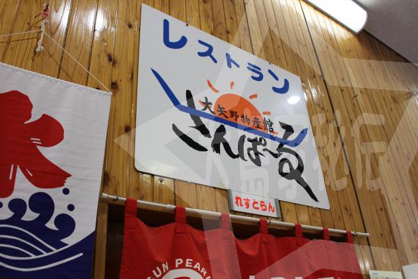 熊本道の駅上天草さんぱーる内「さんぱーるレストラン」